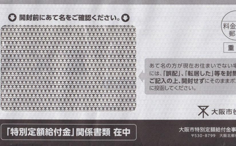 個人に10万円。大阪市特別定額給付金申請手続きのやり方(保存版)